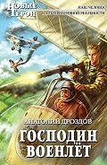 Анатолий Дроздов -Господин военлет