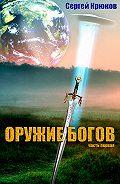 Сергей Крюков -Оружие Богов