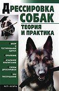 Елена Гурнакова -Дрессировка собак. Теория и практика