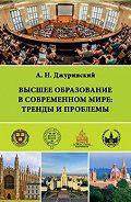 Александр Джуринский - Высшее образование в современном мире: тренды и проблемы