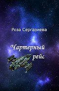 Роза Сергазиева -Чартерный рейс