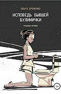 Ольга Еременко -Исповедь бывшей булимички