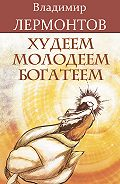 Владимир Лермонтов -Худеем, молодеем, богатеем