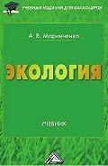 Анатолий Васильевич Маринченко -Экология