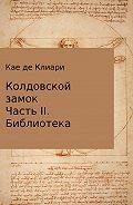 Кае Клиари -Колдовской замок. Часть II. Библиотека