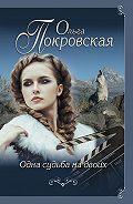 Ольга Покровская -Одна судьба на двоих