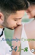 Александра Гусарова -541-я