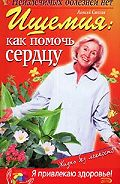 Марина Краснова - Ишемия: как помочь сердцу