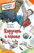 Виктор Голявкин -Карусель в голове (сборник)