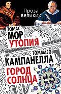 Томмазо Кампанелла -Утопия. Город Солнца (сборник)