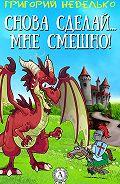 Григорий Неделько -Снова сделай… мне смешно!