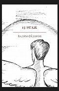 Вадим Фёдоров -13 этаж. Сборник рассказов оШестом