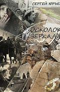 Сергей Юрьев -Осколок зеркала (сборник)