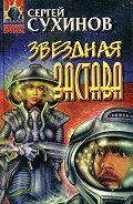 Сергей Сухинов - Звездная застава (сборник)