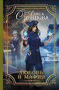 Алиса Одинцова -Любовь и мафия