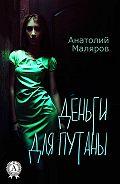 Анатолий Маляров -Деньги для путан