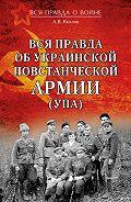 Андрей Козлов - Вся правда об Украинской повстанческой армии (УПА)