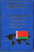 В. Чигир -Гражданский кодекс Республики Беларусь