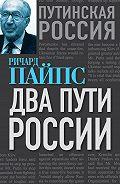 Ричард Пайпс - Два пути России