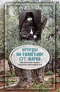 Священномученик Василий Кинешемский - Беседы на Евангелие от Марка