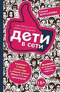 Галина Мурсалиева - Дети в сети. Шлем безопасности ребенку в Интернете