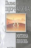 Галина Щербакова -Митина любовь