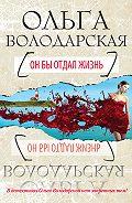 Ольга Володарская -Он бы отдал жизнь