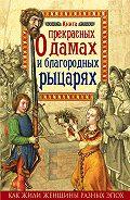 Милла Коскинен - Книга о прекрасных дамах и благородных рыцарях
