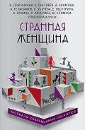 Ирина Горюнова - Странная женщина (сборник)