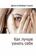 Делия Стейнберг Гусман - Как лучше узнать себя (сборник)