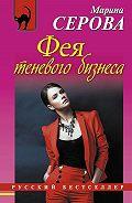 Марина Серова - Фея теневого бизнеса