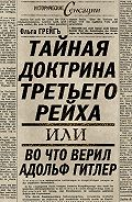 Ольга Грейгъ -Тайная доктрина Третьего Рейха, или Во что верил Адольф Гитлер