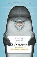 Владимир Мирзоев -Я дельфин