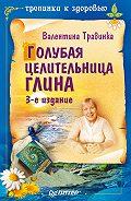 ВалентинаТравинка - Голубая целительница глина