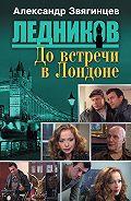 Александр Звягинцев - До встречи в Лондоне