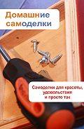 Илья Мельников -Самоделки для красоты, удовольствия и просто так