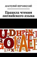 Анатолий Верчинский -Правила чтения английского языка