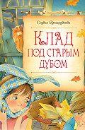 Софья Прокофьева -Клад под старым дубом (сборник)