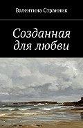 Валентина Странник -Созданная для любви