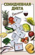 Г. Выдревич - Семидневная диета