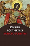 Елена Игонина -Небесные покровители земного воинства