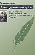 Галина Гончарова - Взмах драконьего крыла