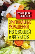 Дарья Нестерова -Оригинальные украшения из овощей и фруктов