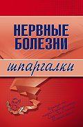 Андрей Дроздов, М. В. Дроздова - Нервные болезни