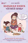 Анна Александровна Быкова -Большая книга «ленивой мамы»