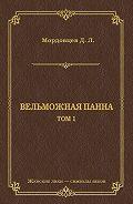 Даниил Мордовцев -Вельможная панна. Т. 1