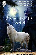 Евгений Ярошук - 13 существ тьмы