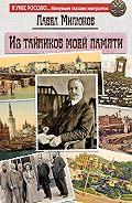 Павел Милюков - Из тайников моей памяти