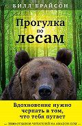 Билл Брайсон -Прогулка по лесам