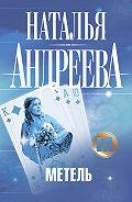 Наталья Андреева -Метель